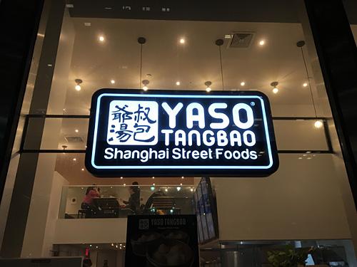 Yaso Tangbao, Shanghai Street Food, 42nd Street, NYC