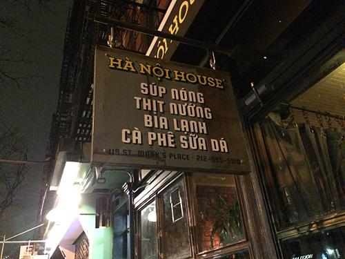 Hanoi House, Vietnamese restaurant, East Villag, NYC