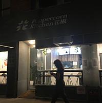 Peppercorn Kitchen | New York City NYC